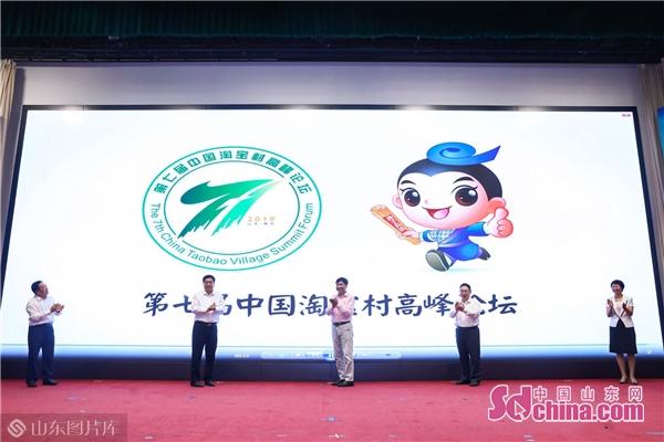 第七届中国淘宝村高峰论坛吉祥物、徽标今日揭晓
