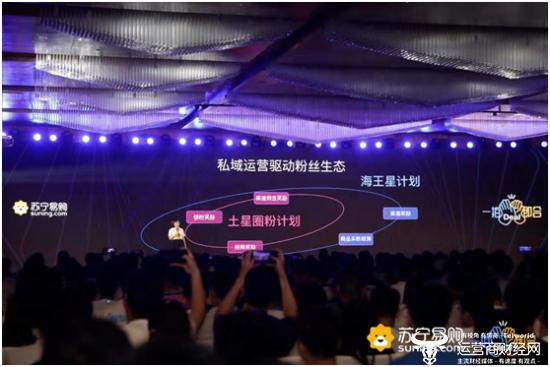 """苏宁推客峰会公布""""海王星""""""""土星圈粉""""计划"""