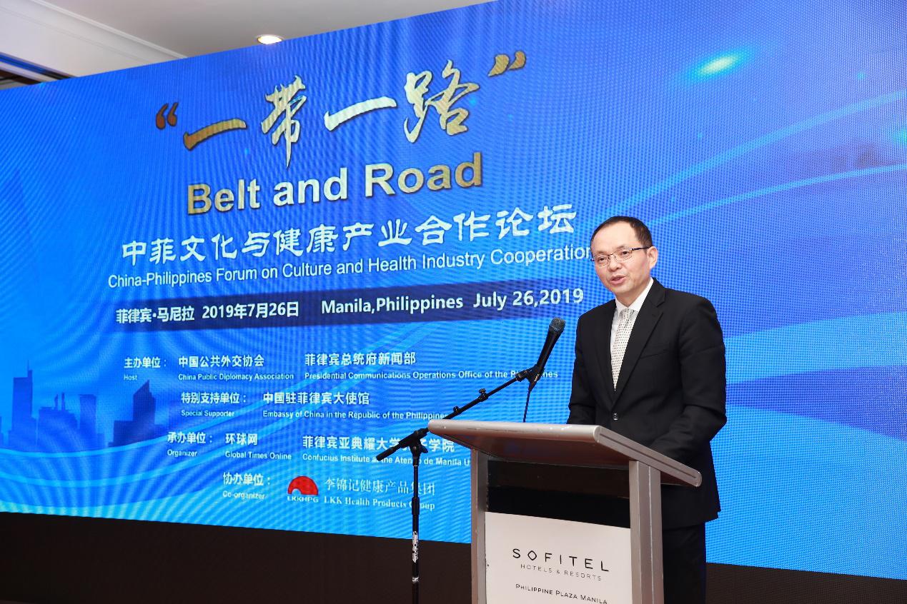 """中菲文化与健康产业合作论坛成功举办 无限极贡献""""中国方案""""引关注"""