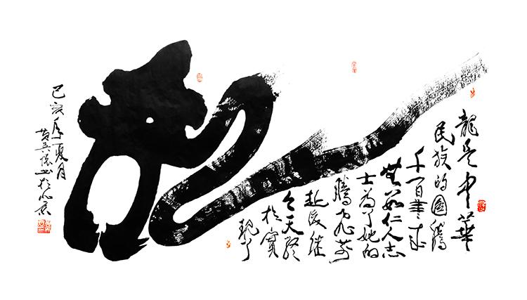 《臻藏天下》2019年最具影响力书法家——黄吴怀