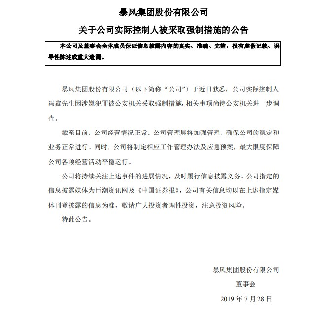 暴风集团实际控制人冯鑫因涉嫌犯罪被公安机关采取强制措施