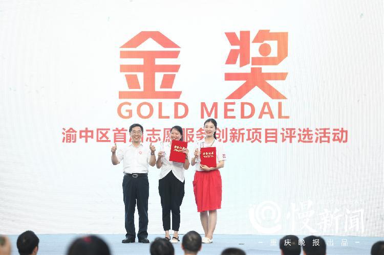 带你打探老重庆的故事和秘密 渝中区发布首届志愿服务创新项目