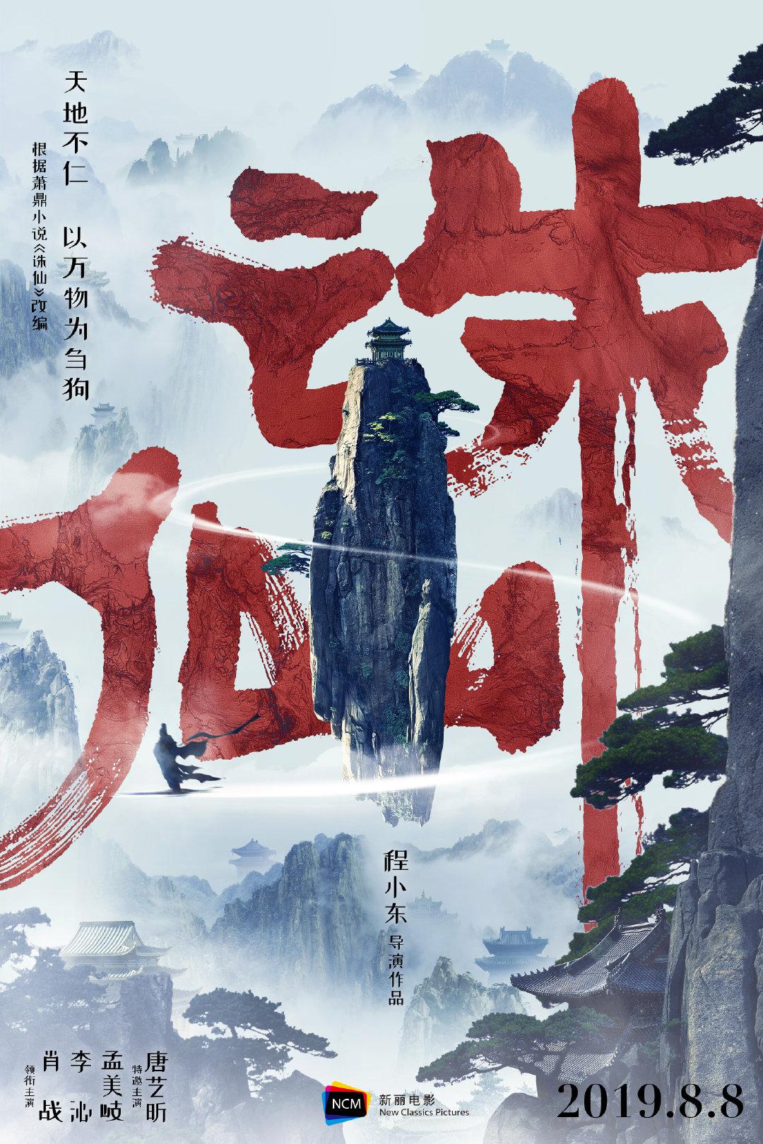 电影版《诛仙》来了,李沁造型绝美,完胜剧版杨紫?