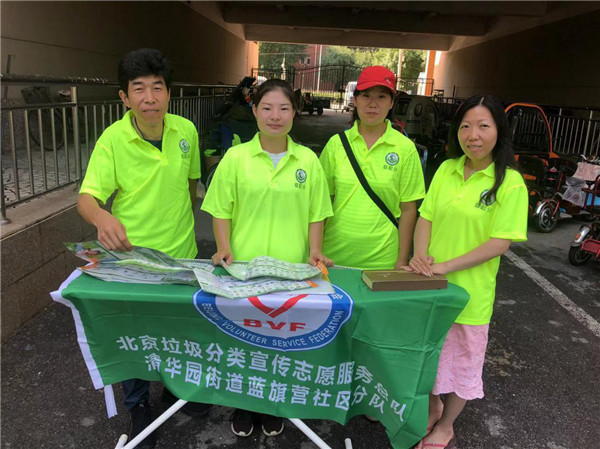 北京市海淀区清华园街道常态化宣传垃圾分类 助力创建卫生城市