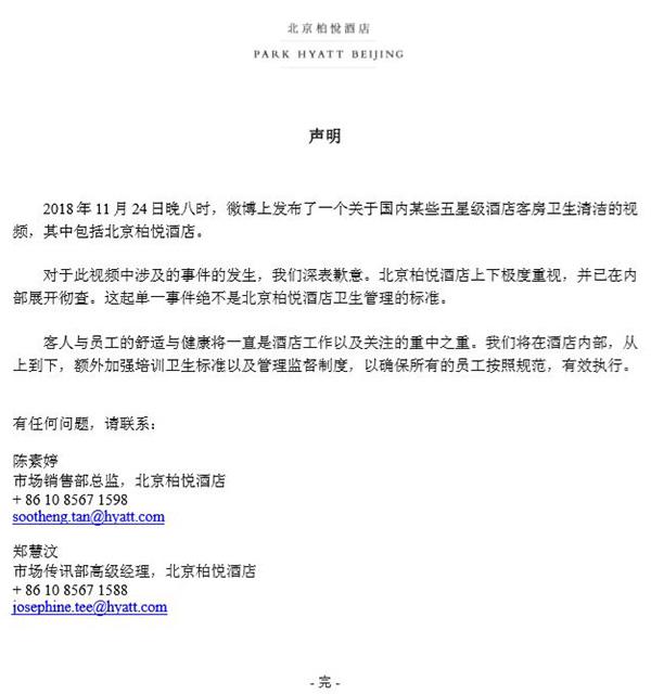 北京柏悦酒店回应卫生乱象:是单