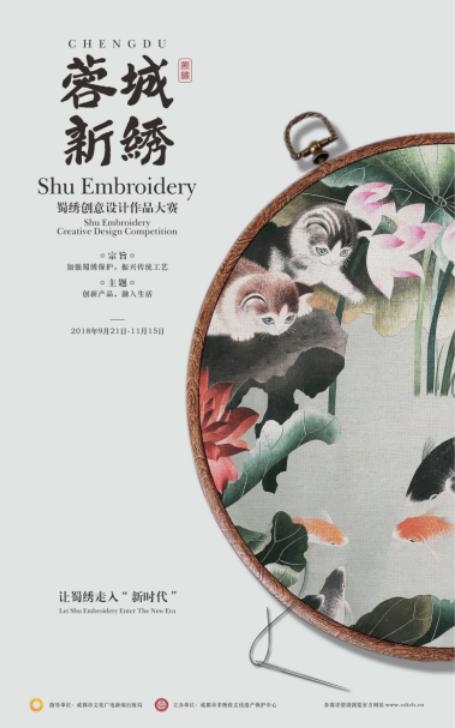 创意设计作品大赛入围决赛作品公示 为振兴传统工艺,提高蜀绣传承群体图片