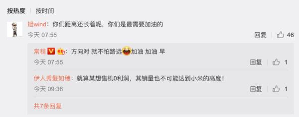 """联想常程今日炮轰小米:""""颤抖吧!!"""""""