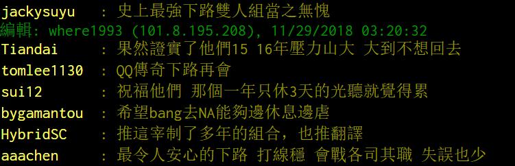 台湾网友热议Bang和Wolf:当之无愧的史上最强下路双人组
