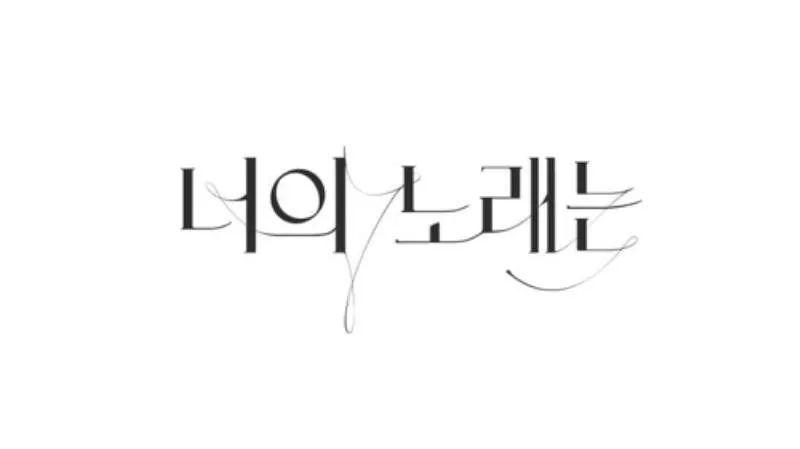 朴孝信时隔九年重返综艺与郑在日搭挡新节目你的歌曲敲定播出日
