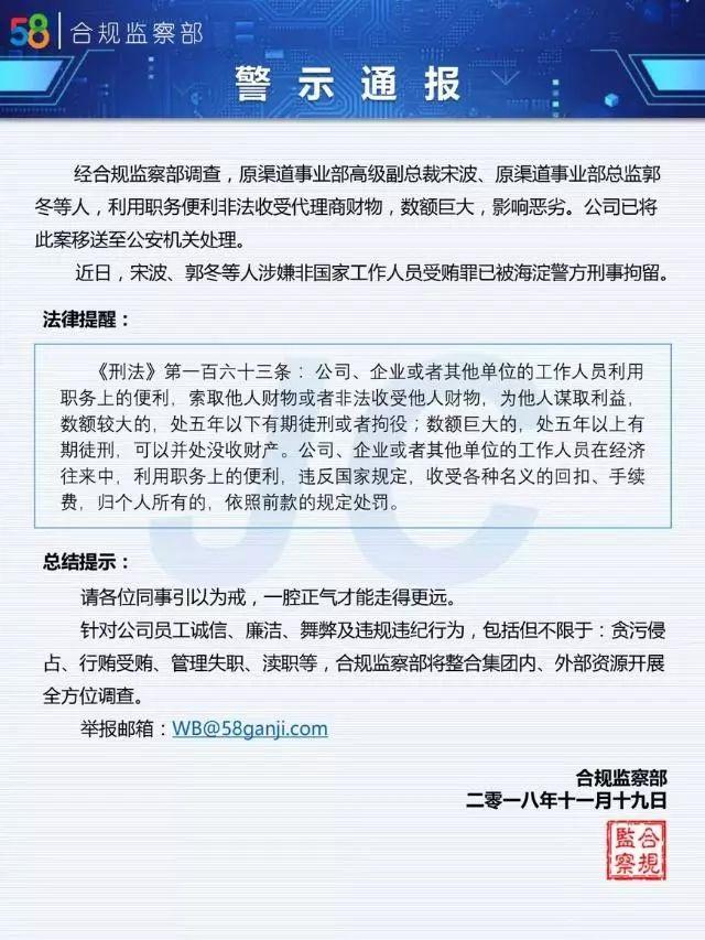 阿里文娱轮值总裁被查 美团89人移送公安!反腐