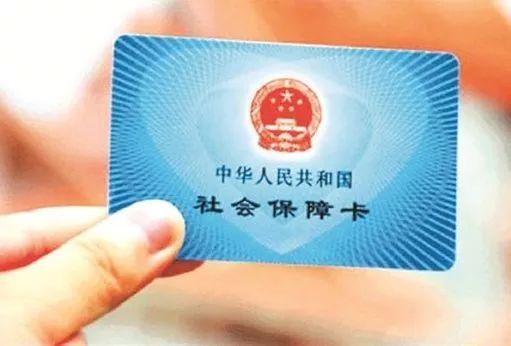 广州社保卡矢量图