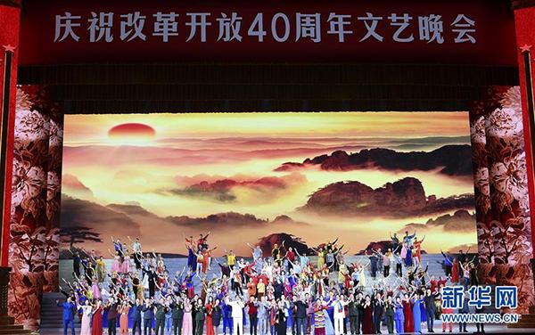 庆祝改革开放40周年千赢pt手机客户端文艺晚会 致敬伟大征程的人民史诗