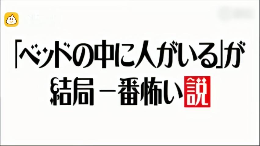 日本恐怖整蛊综艺:床里有人!