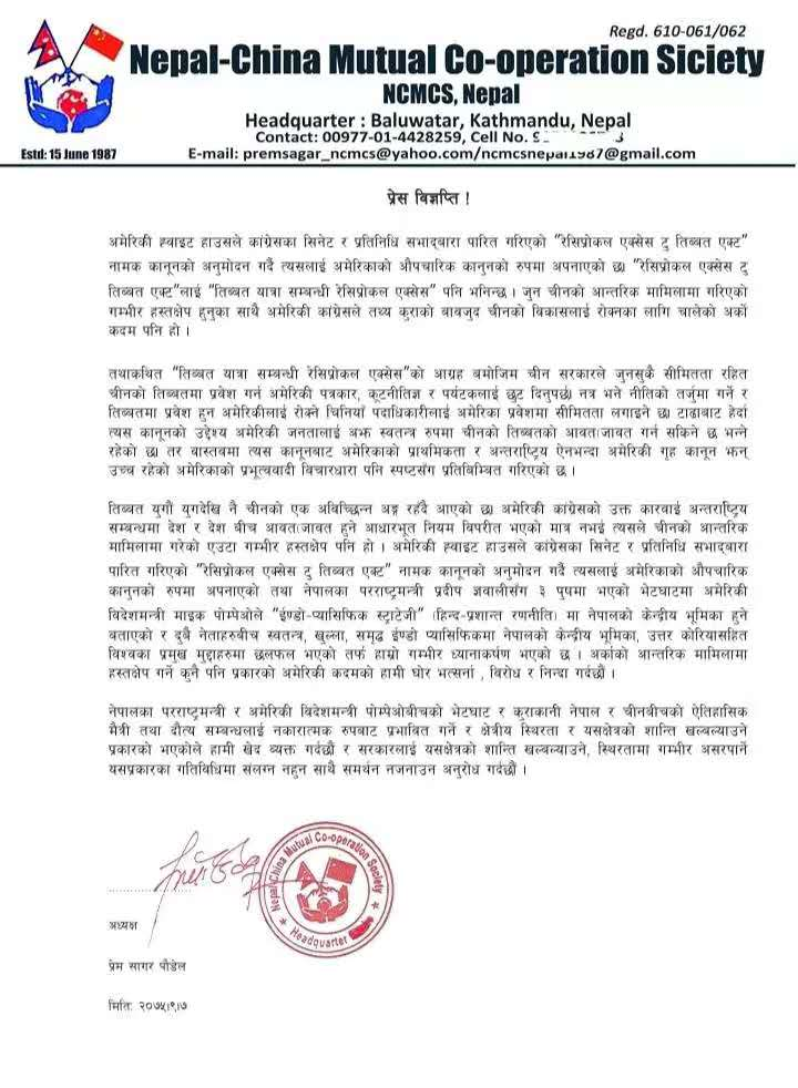 """美国通过""""西藏旅行对等法"""" 尼泊尔民间机构发声明谴责"""