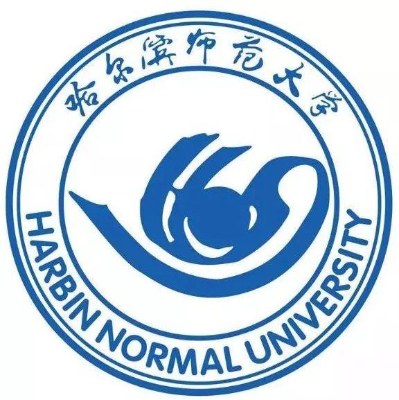 哈尔滨师范大学二表录取分数线图片