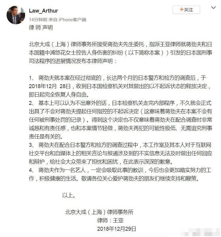 蒋劲夫回国后初次现身竟在网红小吃店门口网友:吃美食解愁挺好的!