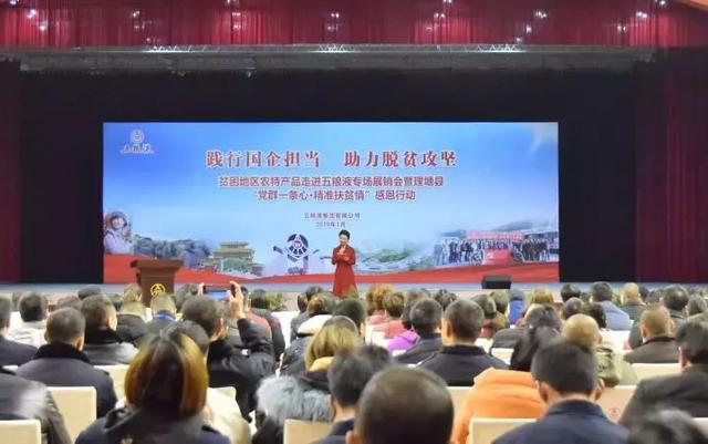 五粮液集团举行贫困地区农特产品专场展销会