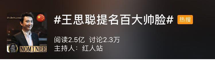 """王思聪提名亚太最帅,网友:""""砸钱的时候最帅!""""(组图)"""
