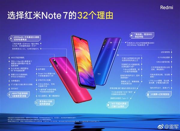 雷军列举选择红米note 7的32个理由:999元你还想要啥-网络交友