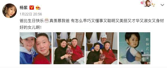 杨紫图片三口同框,爸妈搂在一起喝一家表情送你小花红酒图片