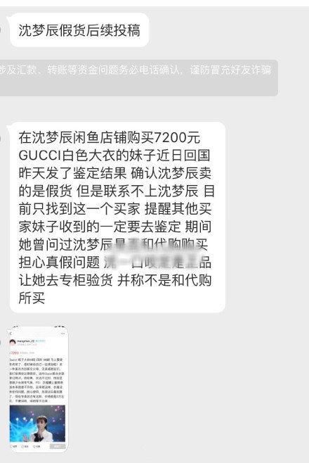 沈梦辰卖假货 沈梦辰网店又被曝卖假货,本人的回应很圈粉