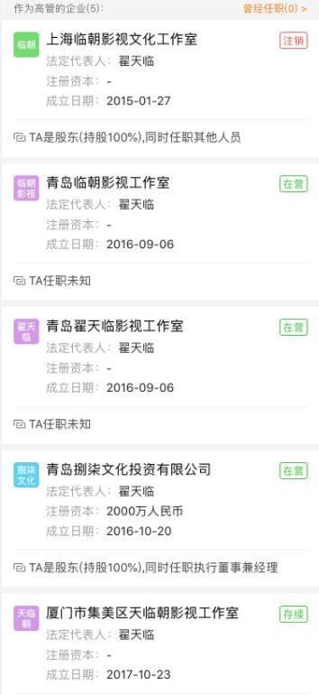翟天临学霸人设崩塌背后:6关联公司 4年24个代言?