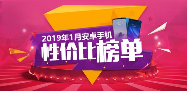 2019年最新手机性价比排行榜出炉 买千元机就买它!