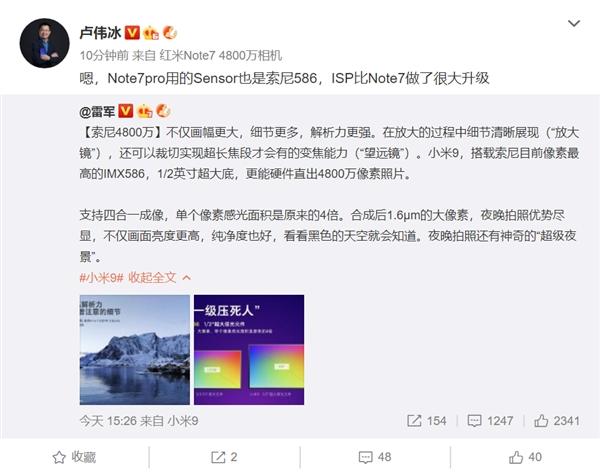 小米9同款 红米note 7 pro搭载索尼imx586:同时升级isp-网络购物