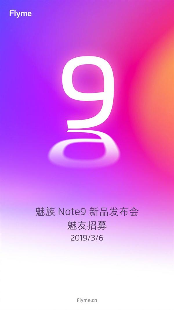 魅族Note 9发布会 官方招募最美游戏姬