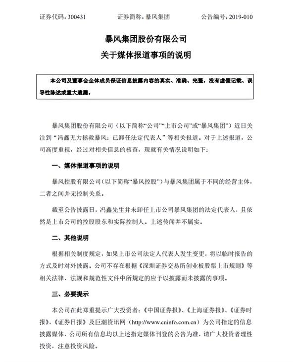 暴风集团否认冯鑫卸任法定代表人 仍是公司