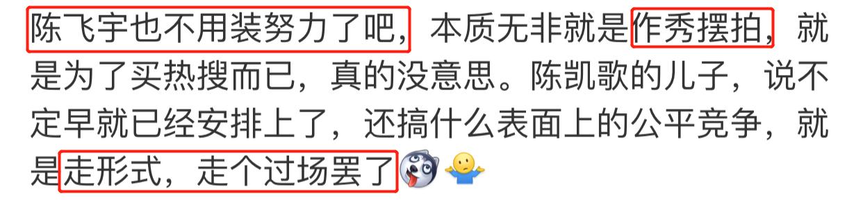 """陈飞宇北电考试吃""""闭门羹"""",艺考拼实力却被指只是作秀走形式?"""