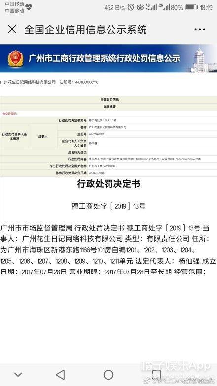 吴昕独自去大理旅行 王思聪评论杨幂 娱乐八卦 第11张