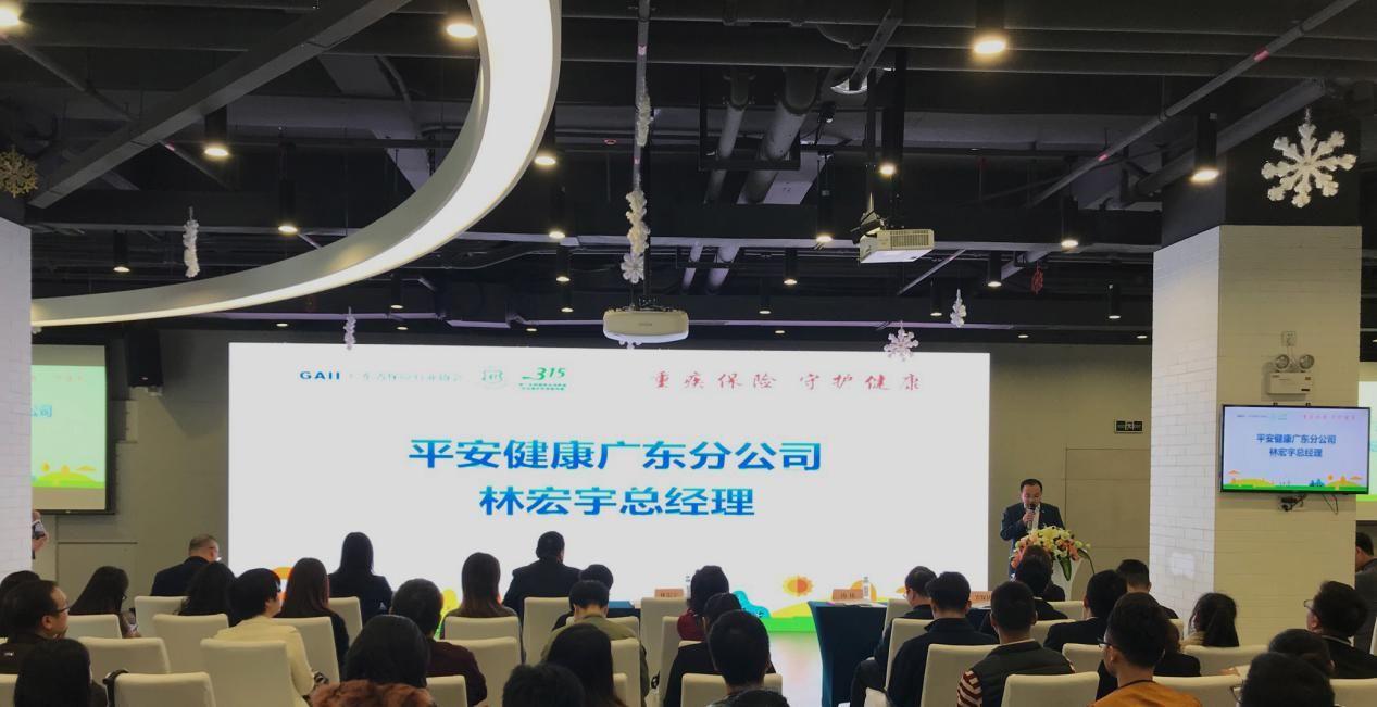 广东保协携手平安健康险推出《重疾保险消费指南》