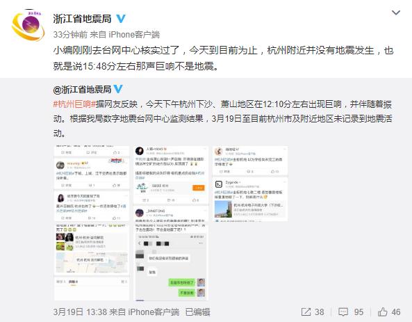 杭州连续两天出现巨响 浙江省地