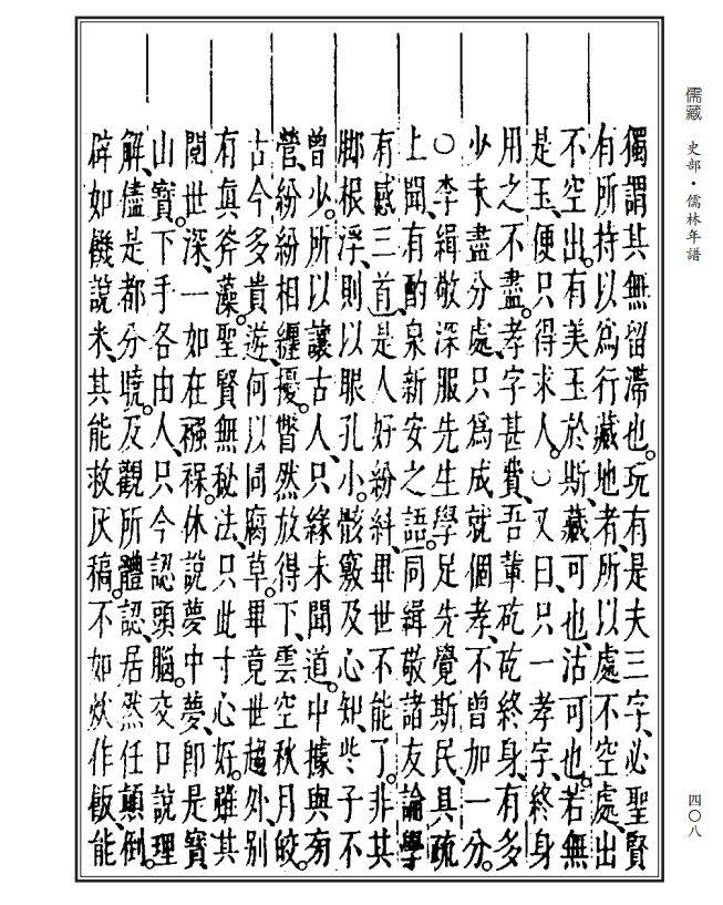 我要愹.���,��)��,z)�_(清)施化远等《吕明德先生年谱》|《儒藏·史部·儒林