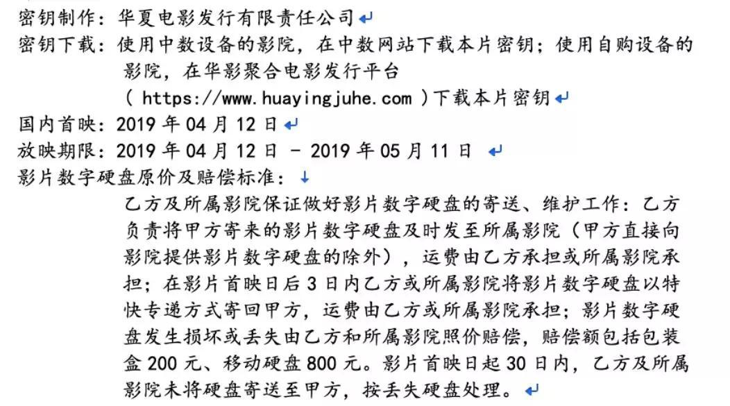 中影華夏發行通知中對硬盤賠償的標準