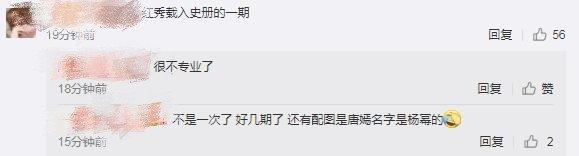红秀拼错杨颖名字是怎么回事? Baby名字又闹笑话什么情况?