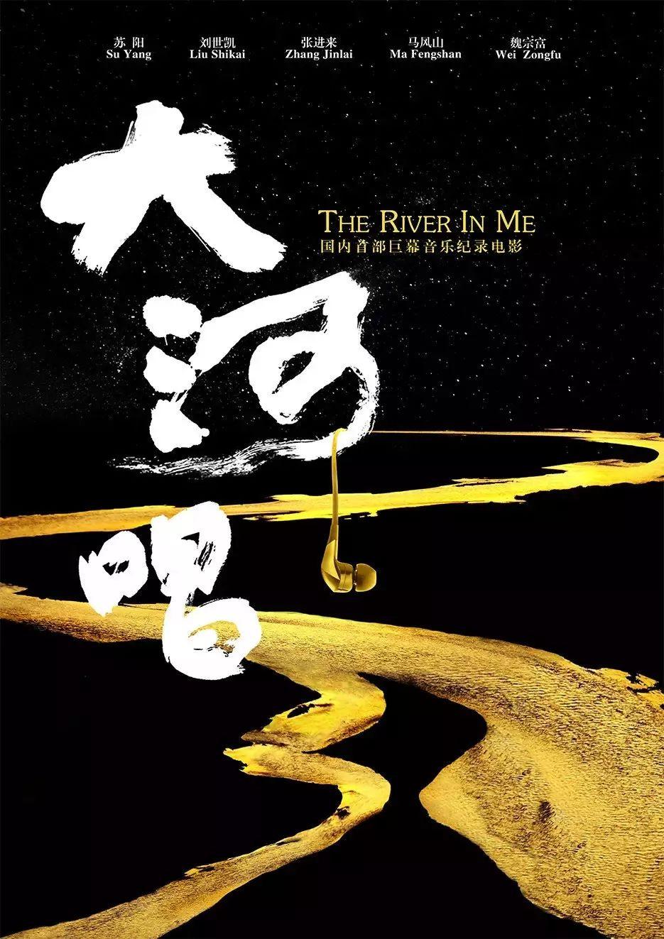 清华的年轻人,上山下乡拍出《大河唱》