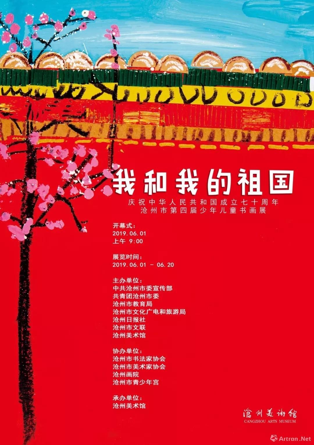 我和我的祖国·庆祝中华人民共和国成立70周年沧州市第四届少年儿童书画展于6月1日开幕