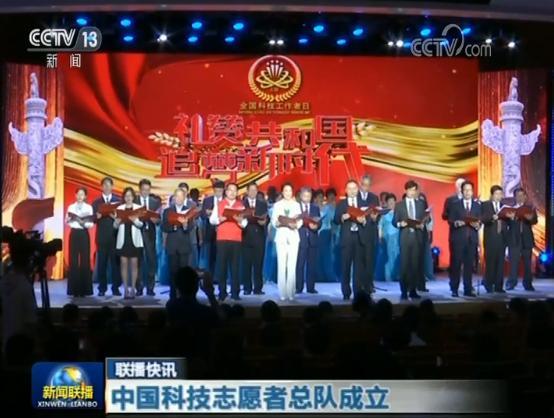中国科技自觉者总队成立