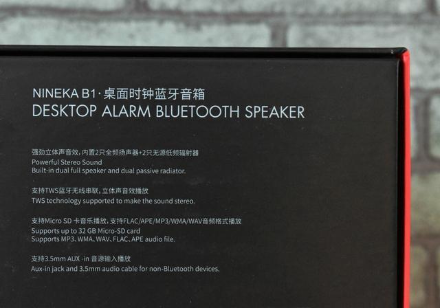 桌面时钟与音响完善结相符,南卡B1无线蓝牙音箱给你想要的蓝牙音箱