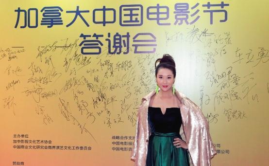 郭金携《第一方阵》探访加拿大中国电影节答谢会