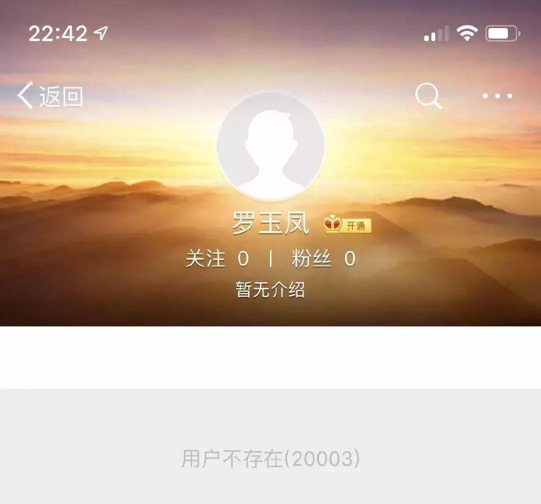 凤姐微博注销了,背后是一部中国初代网红过气史
