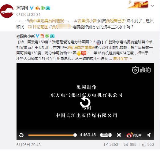 网友吐槽中国电费贵 国资委硬核配图怼:建议移民
