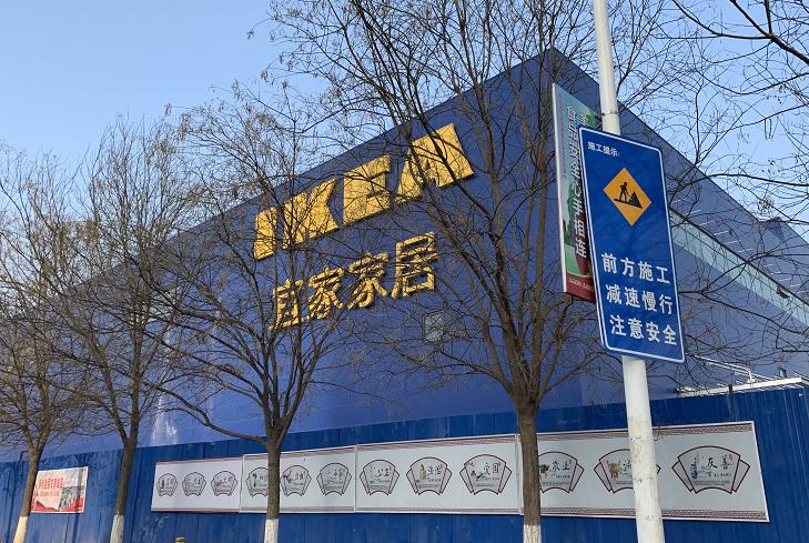 宜家天津中北商场开门接客户。