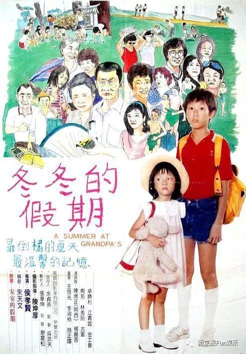 """请回答1985:靠""""打架""""跨进电影圈的导演侯孝贤"""