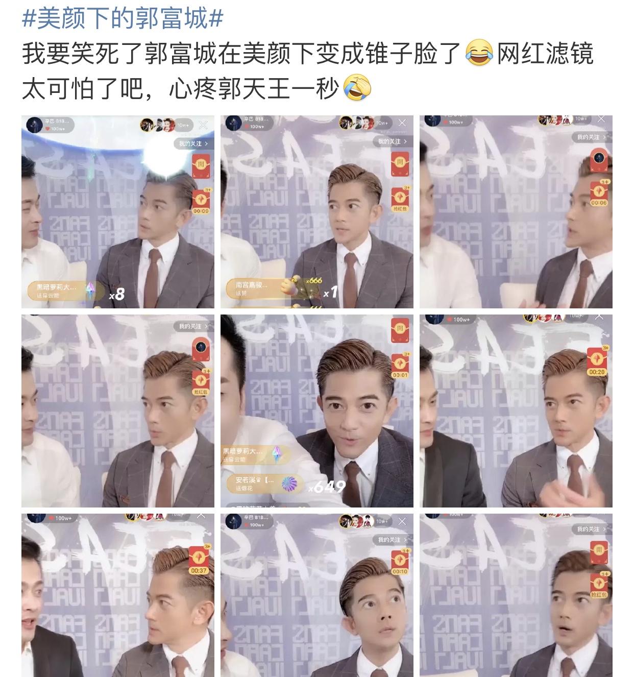 郭富城网红滤镜大眼睛尖下巴竟撞脸刘恺威,方媛认得出吗