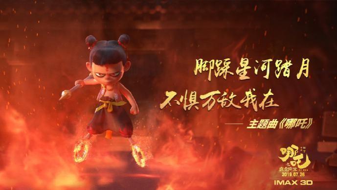 电影《哪吒之魔童降世》gai (2).jpg
