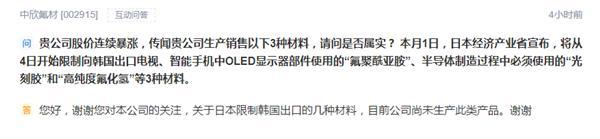 日韩氟化氢管制陷争端 中国公司躺着受益 真相是……