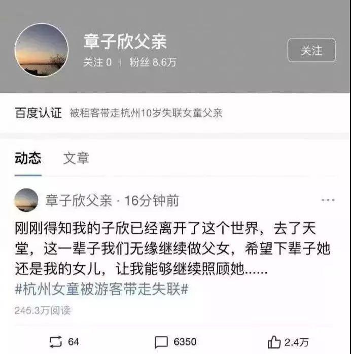 """百度又惹众怒!私自""""替杭州失联女童父亲发文""""网友怒了~!"""